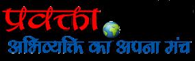 Pravakta   प्रवक्ता.कॉम : Online Hindi News & Views Portal of India