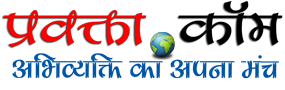 Pravakta | प्रवक्ता.कॉम : Online Hindi News & Views Portal of India